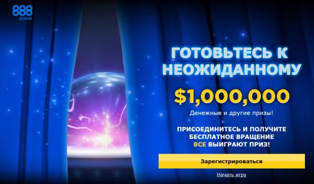 $1,000,000 Готовьтесь к неожиданному на 888poker!!